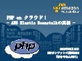 PHP on Cloud