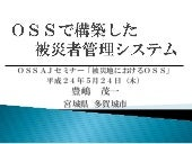 OSSで構築した被災者管理システム
