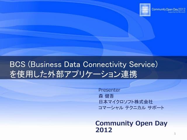 SharePoint Business Connectivity Services を使用した外部アプリケーション連携