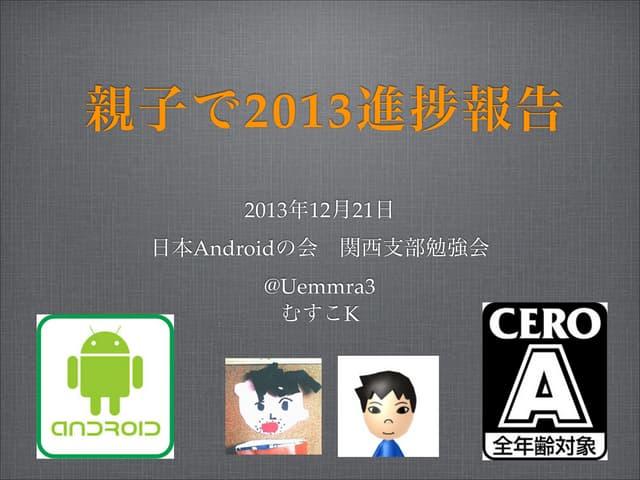 2013 12-21-親子で2013進捗報告-private
