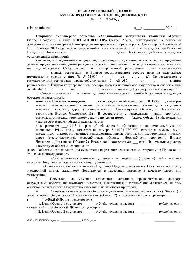 предварительный договор купли продажи дома и земельного участка сбербанк - фото 4