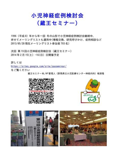 宣伝 2013 小児神経学会_大分