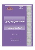 النظام الداخلي كما أقره المجلس بتاريخ فاتح غشت 2013