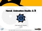Havok Animation Studio 소개