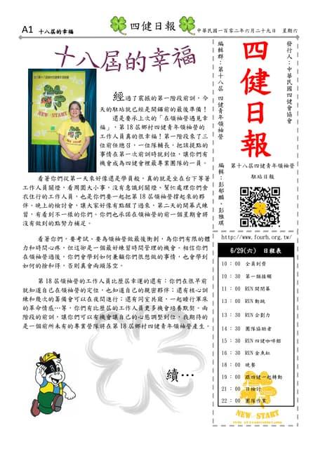 2013 18th四健日報-第1天