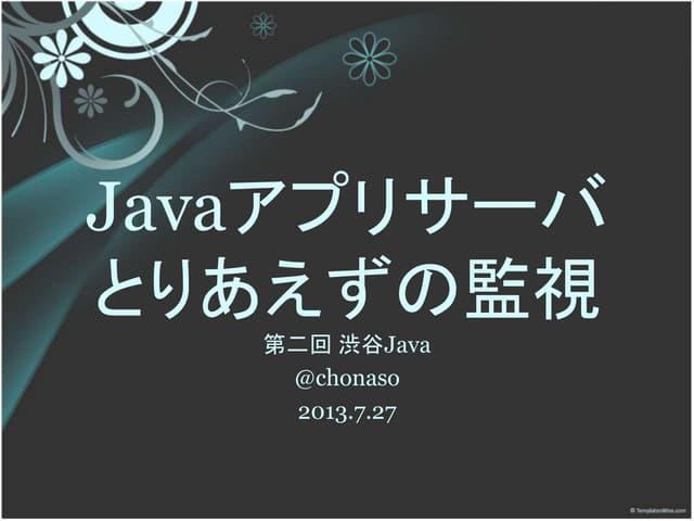 Javaアプリサーバとりあえずの監視 第二回 渋谷Java #shibuya_java