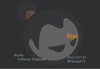 運用が楽になる分散データベース Riak