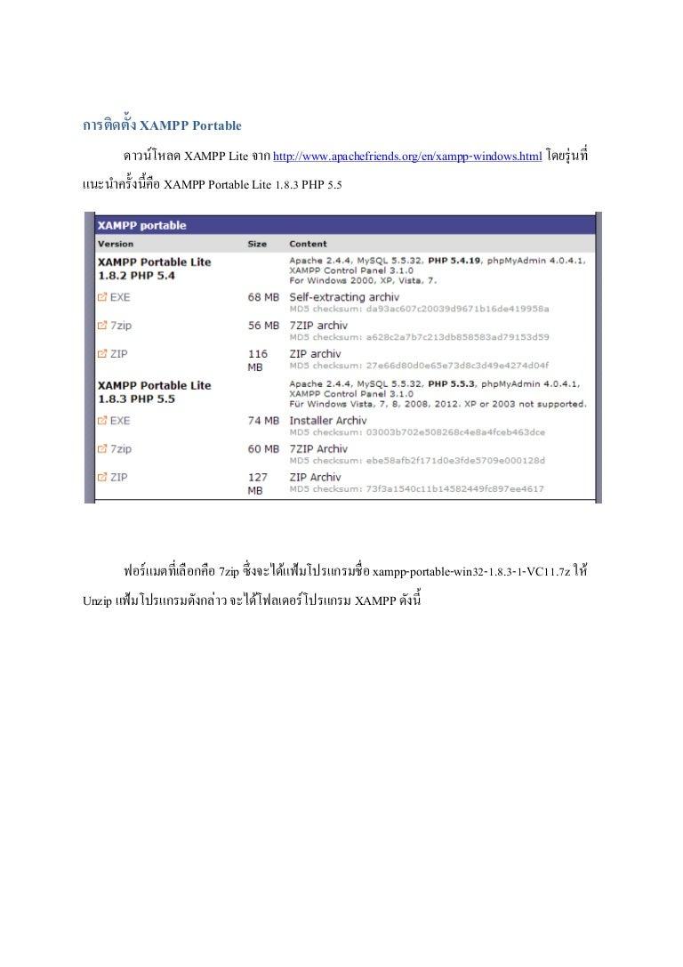 20131116 wordpress-xampp