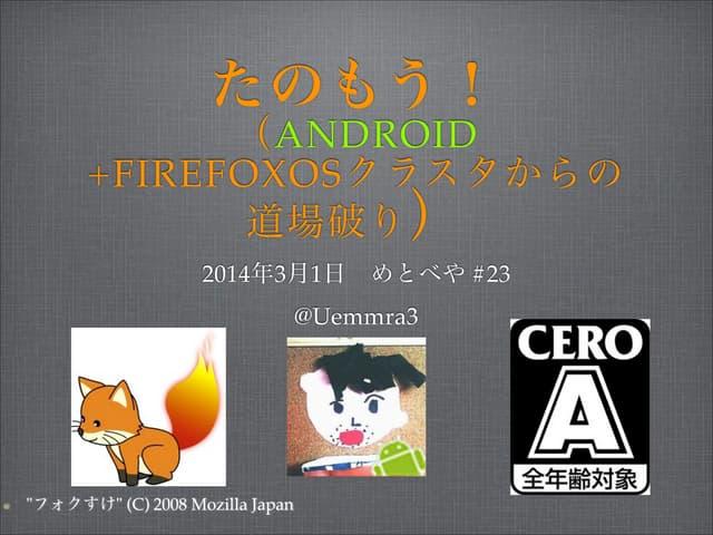 2014 03-01-めとべや-public