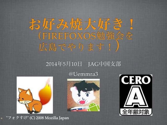 2014.05.10.JAG中国支部 FirefoxOS勉強会やります!
