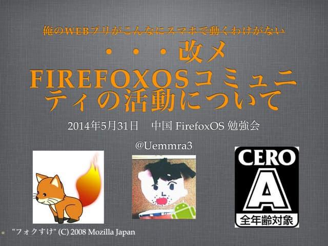 2014.05.31.中国firefox os勉強会 pub