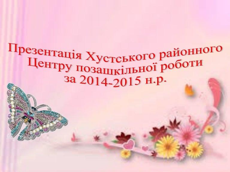 презентація хустського районного центру позашкільної роботи за 2014 2015 н.р.