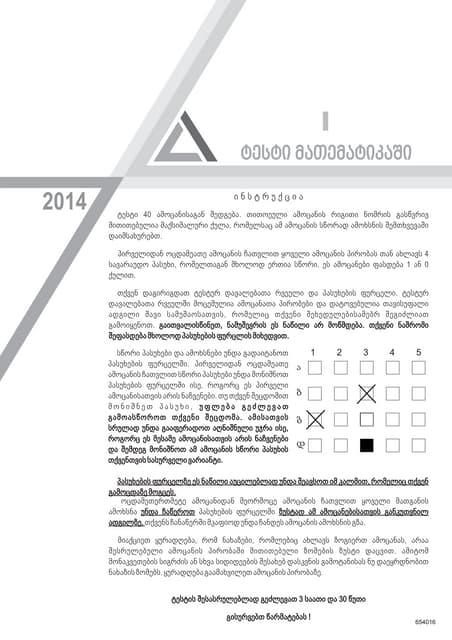 Zogadi unarebi statistikuri_2013