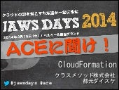 20140315 JAWS DAYS 2014 ACEに聞け! CloudFormation編