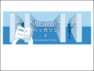 第4回目大垣iBeaconハッカソン
