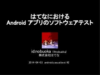 はてなにおける Android アプリのソフトウェアテスト