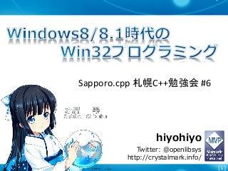 Windows8/8.1時代のWin32プログラミング #sapporocpp
