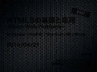 HTML5の基礎と応用 ~Open Web Platform~ WebSocket / WebRTC / Web Audio API / WebGL 第二版