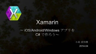 Xamarin ~ iOS/Android/Windows アプリを�C# で作ろう~