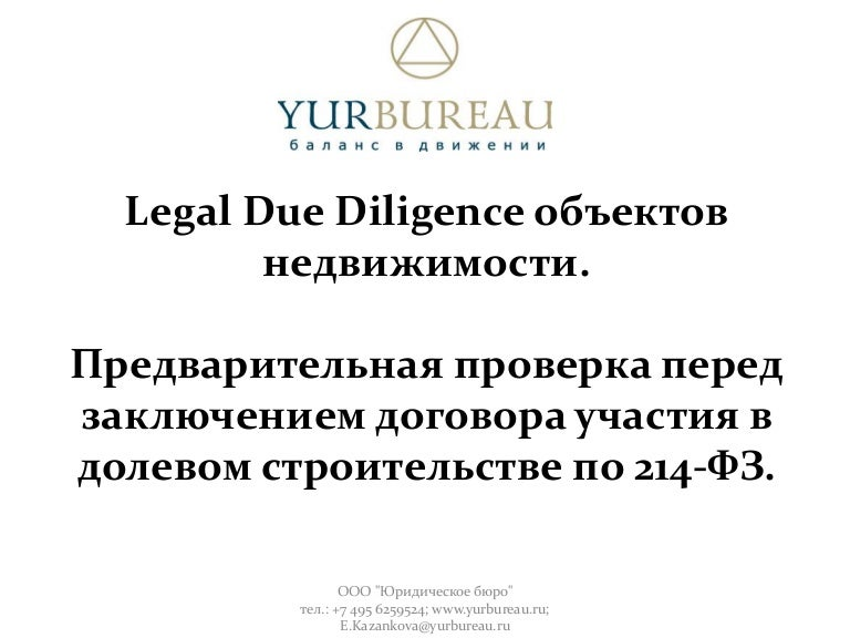 legal due diligence Completing a due diligence process allows a potential buyer or investor to learn more about a company in order to finalize a transaction or investment.