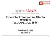 OpenStack Summit in Atlanta 参加報告