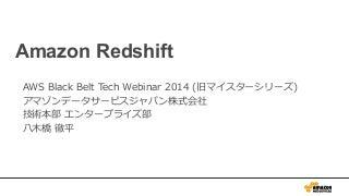 AWS Black Belt Techシリーズ  Amazon Redshift