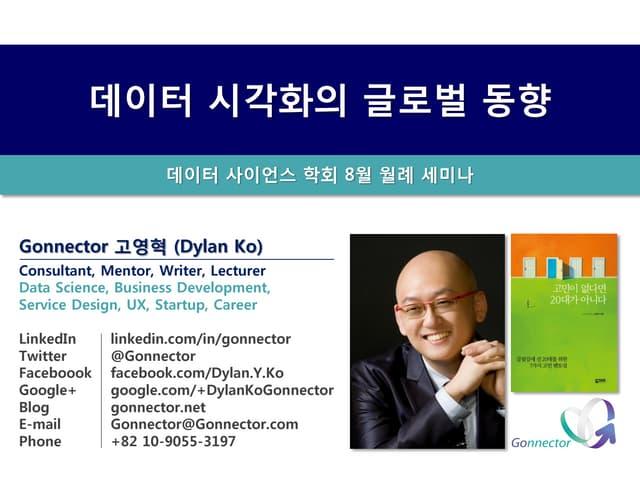 데이터 시각화의 글로벌 동향   20140819 - 고영혁