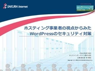 ホスティング事業者の視点からみた、WordPressのセキュリティ対策(WordFes Nagoya 2014)