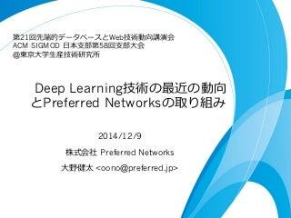 Deep Learning技術の最近の動向とPreferred Networksの取り組み