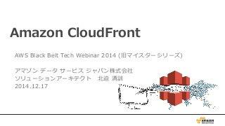 AWS Black Belt Techシリーズ Amazon CloudFront