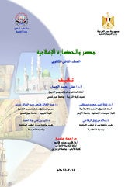 كتاب الوزارة مصر والحضارة الاسلامية...