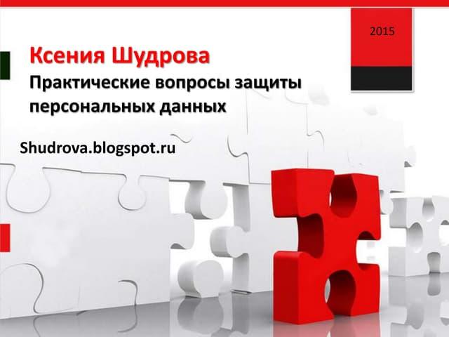 Shudrova_PDN_27052015
