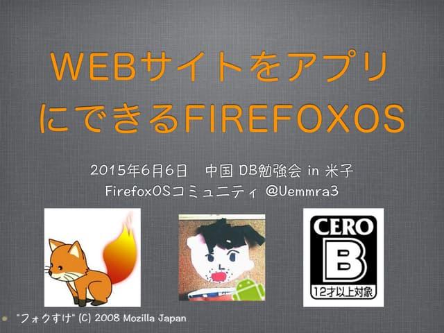 2015.06.06.中国db in 米子 FirefoxOS
