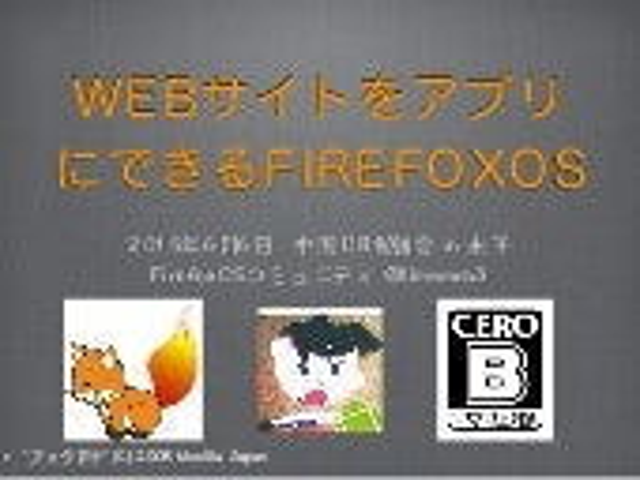 2015.06.06.中国db in 米子 firefox os