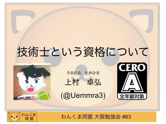 2015.06.13 わんくまo63-技術士のご紹介