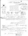 حل نماذج كتاب المدرسه ديناميكا غزال 2015 بدون علام مائية