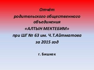 Презентация бюджетных слушаний за 2015