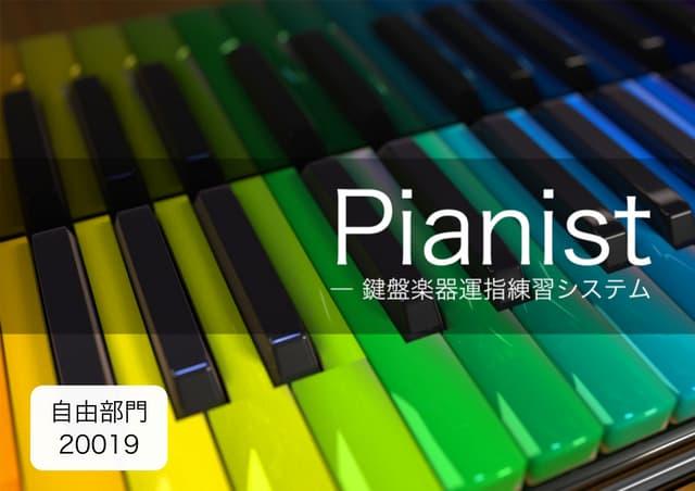 Pianist: 鍵盤楽器運指練習システム 予選資料 (高専プロコン2015)