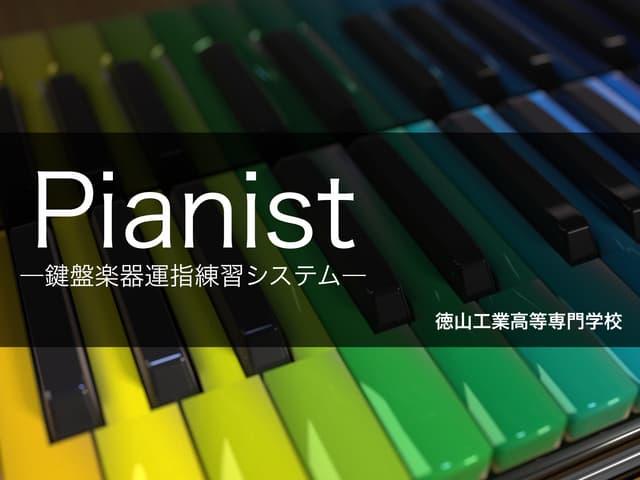 Pianist: 鍵盤楽器運指練習システム 本選資料 (高専プロコン2015)