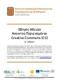 Creative Commons Licenses Guide (in Greek)