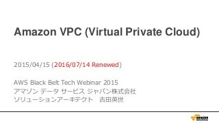 AWS Black Belt Techシリーズ Amazon VPC