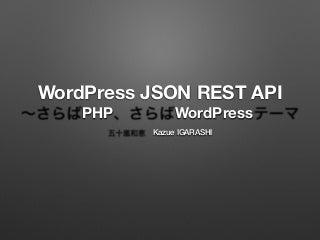 WordPress JSON REST API 〜さらばPHP、さらばWordPressテーマ