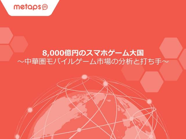 8,000億円のスマホゲーム大国 〜中華圏モバイルゲーム市場の分析と打ち手〜