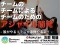 チームのチームによるチームのためのアジャイル開発 -誰がやる!?じゃあ俺やるよ!- #devsumi #kansumi #kansumiA1