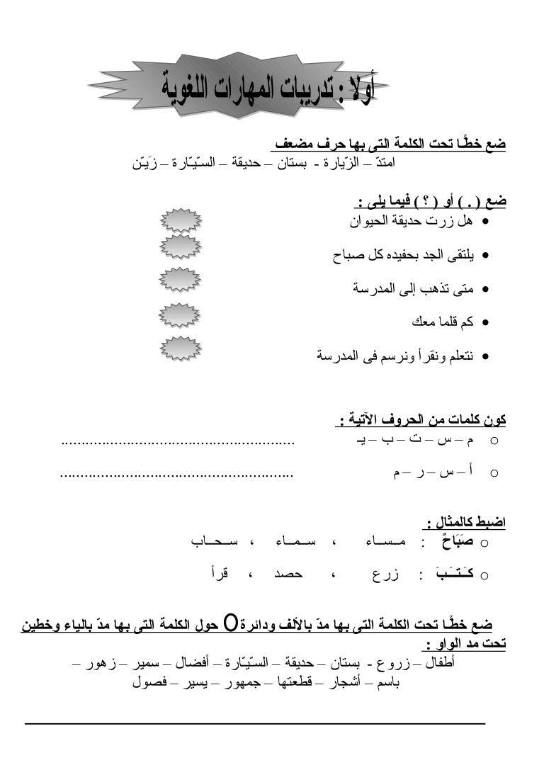كتاب اللغة العربية للصف الثانى الابتدائى الترم الثانى pdf