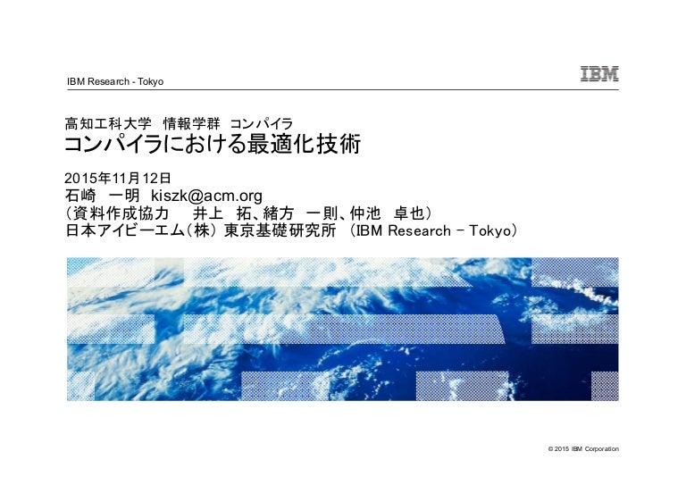 20151112 kutech lecture_ishizaki_public