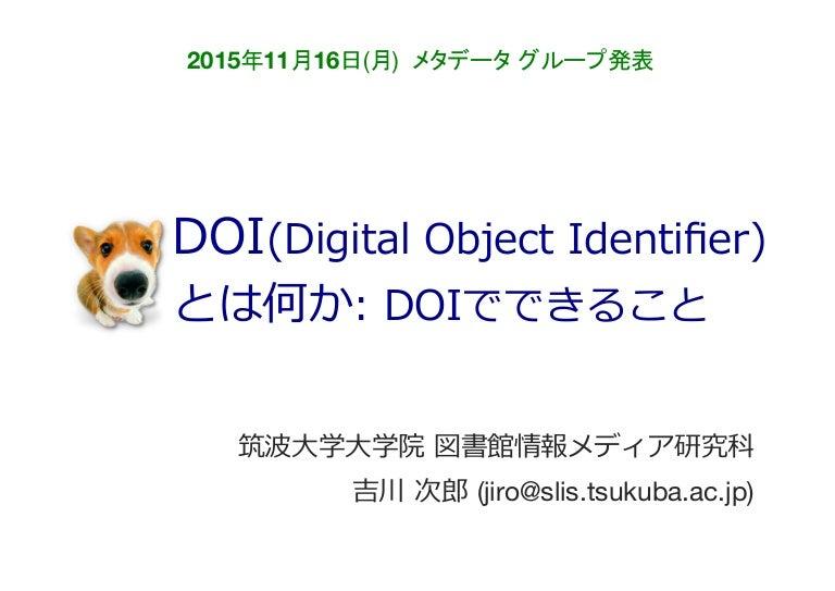 20151116 DOI(Digital Object Identifier)とは何か: DOIでできること