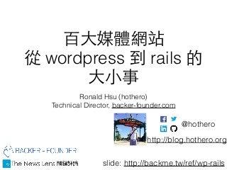 2015 rubyconf - 百大媒體網站從 WordPress 到 Rails 的大小事