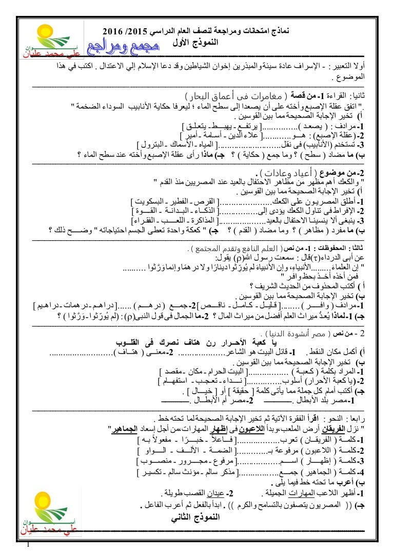 العربية بين يديك pdf download