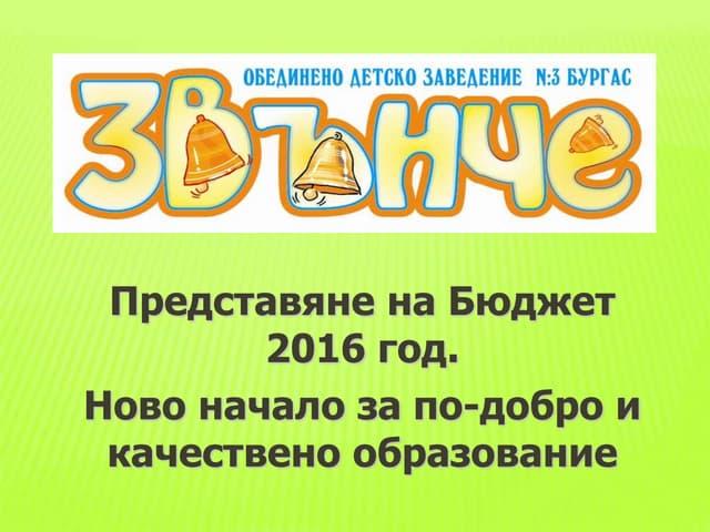 представяне на бюджет 2016